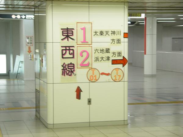 京都地下鐵是十字狀 東西線是新的路線