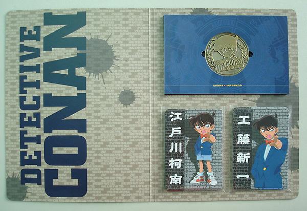 柯南電影10週年特別版紀念章和柯南收集卡14張