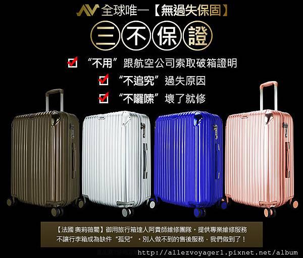 行李箱推薦/行李箱推薦品牌/專業行李箱/行李箱品牌11.jpg