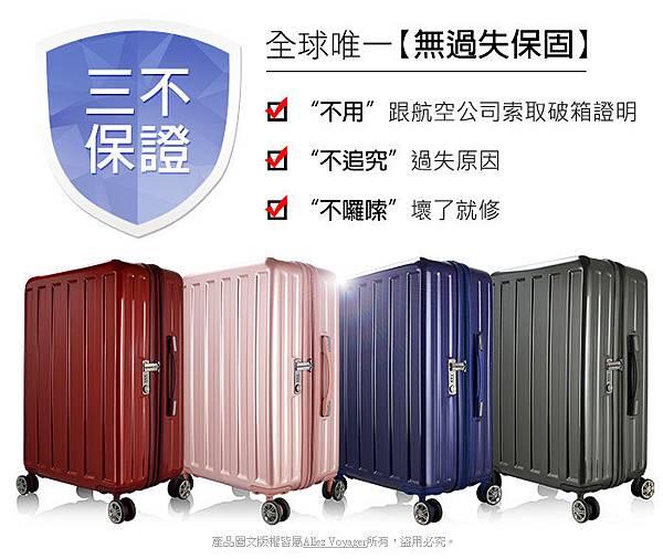 行李箱推薦/專業行李箱/行李箱售後服務/無過失保固/行李箱品牌/行李箱推薦品牌