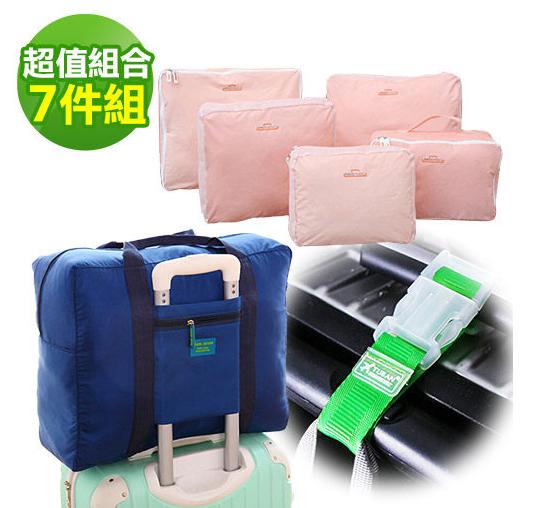 行李箱推薦旅遊用品.旅遊收納袋