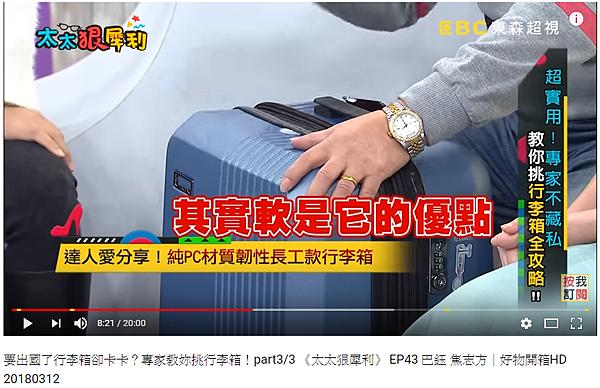 行李箱推薦,行李箱 推薦,行李箱 材質,行李箱 品牌 推薦,法國 奧莉薇閣,行李箱 品牌,電視節目推薦行李箱,女人我最大推薦,上班這黨事推.太太狠犀利-純PC行李箱