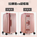 拉鍊箱,鋁框箱,行李箱推薦,行李箱品牌,奧莉薇閣行李箱