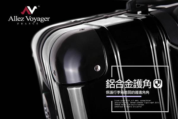鋁框箱,行李箱推薦,行李箱品牌,奧莉薇閣行李箱9