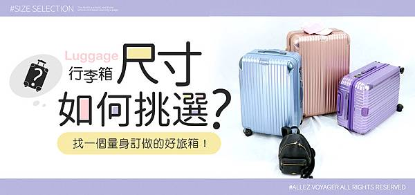 行李箱尺寸挑選