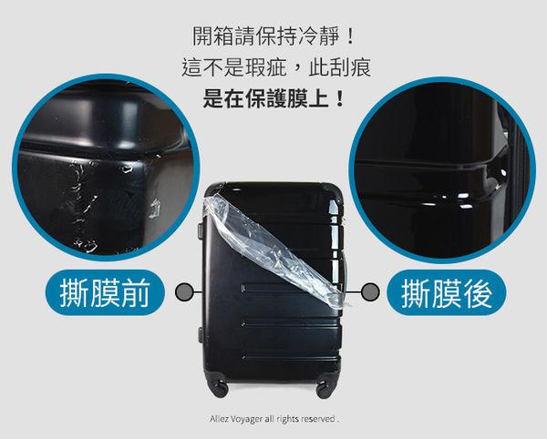 行李箱保護膜撕除教學,行李箱,奧莉薇閣行李箱,行李箱推薦