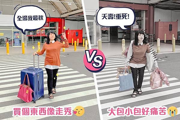 行李箱VS手提袋