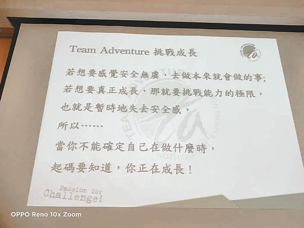 奧莉薇閣行李箱 共識營 台灣外展教育基金會1 (6)