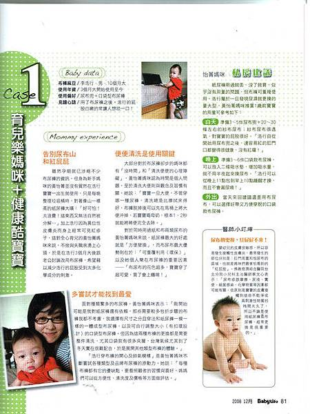 howsing's babylife mag_sma