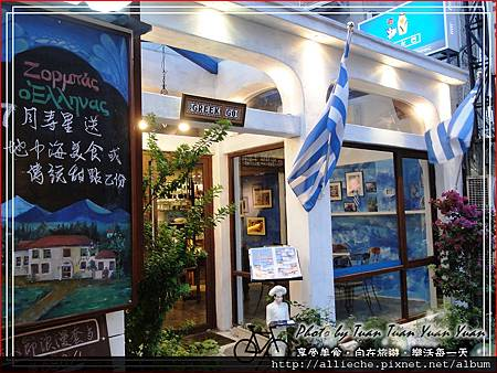 2011希臘左巴28.jpg