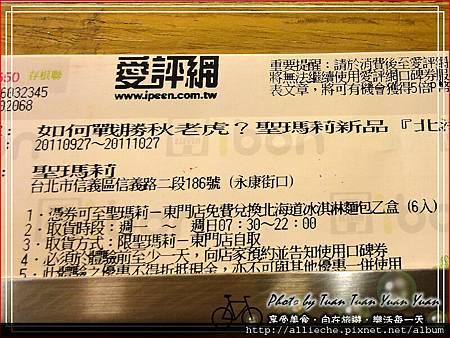 聖瑪莉北海道冰淇淋麵包09.jpg