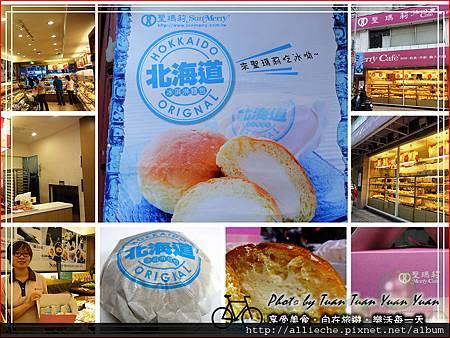 聖瑪莉北海道冰淇淋麵包24.jpg