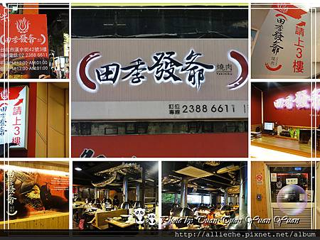 2012田季發爺西門店09
