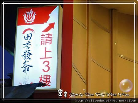 2012田季發爺西門店161