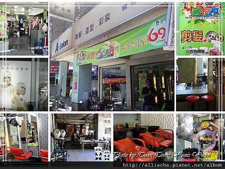 2012A-salon雅沁店體驗05
