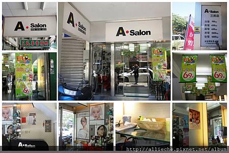 2012A-salon三民店體驗01
