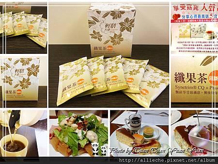 2012輕膳大使阻斷系纖果茶體驗05