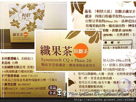 2012輕膳大使阻斷系纖果茶體驗06