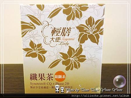 2012輕膳大使阻斷系纖果茶體驗31