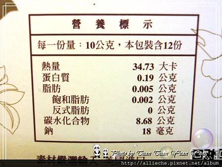 2012輕膳大使阻斷系纖果茶體驗33