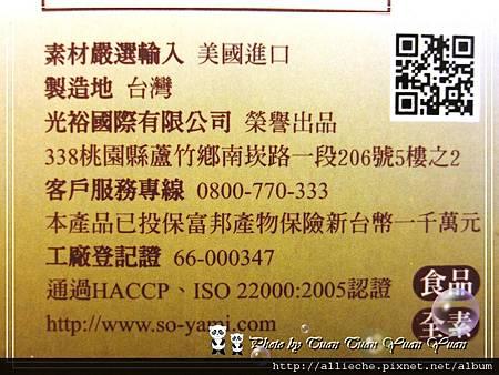 2012輕膳大使阻斷系纖果茶體驗34