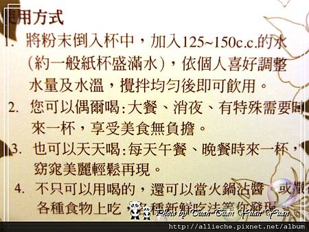 2012輕膳大使阻斷系纖果茶體驗35