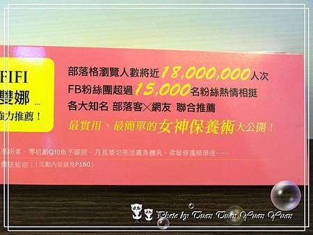 2012美魔女青春保養15