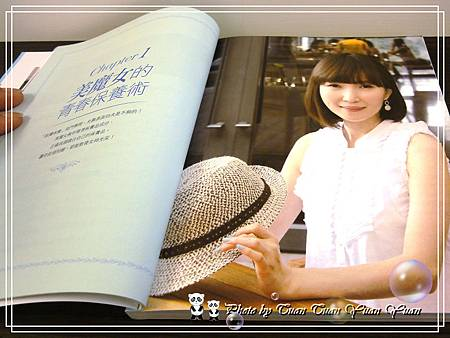 2012美魔女青春保養16