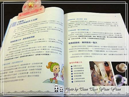 2012美魔女青春保養20