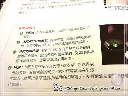 2012美魔女青春保養26