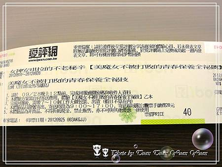 2012美魔女青春保養29