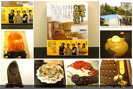 2013風水有關係01