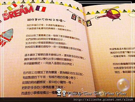 2013繽紛鋼珠筆不敗帖08