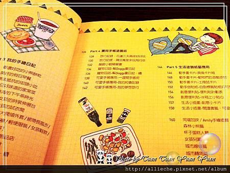 2013繽紛鋼珠筆不敗帖11