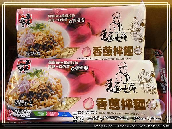2013五木香蔥拌麵13