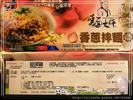 2013五木香蔥拌麵40