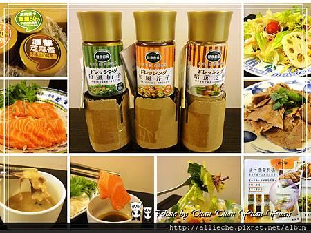 2013健康廚房沾拌淋醬09