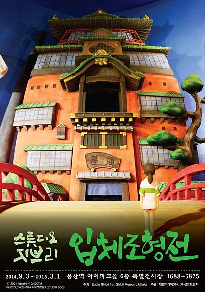 adaymag-exhibition-life-sized-studio-ghibli-characters-iconic-films-scenes-14-800x1142.jpg