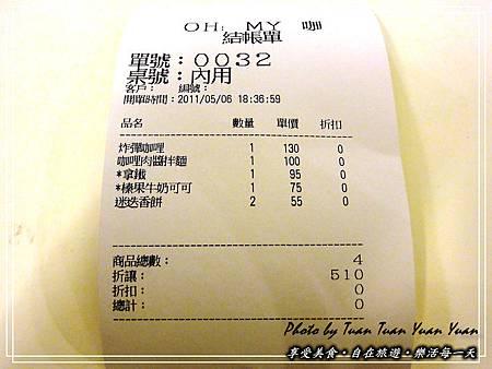 2011-OHMY咖32.jpg