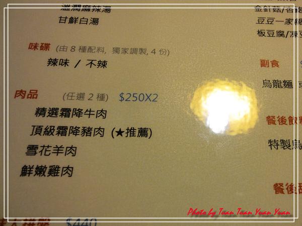 2011陽光一品鍋13.jpg