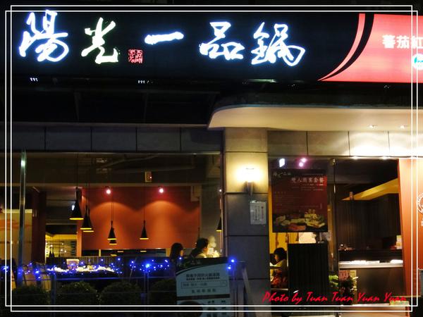 2011陽光一品鍋01.jpg