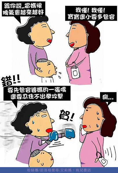 當媽脾氣變很好