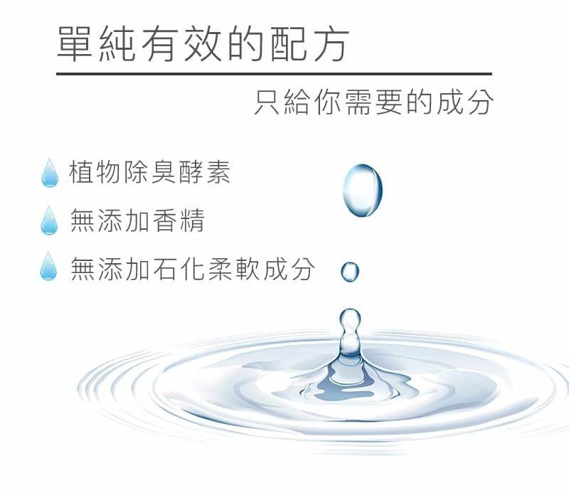 天然成分專注於最好的衣物洗淨力_02-e1548247499886.jpg