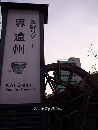 日本極上宿-界 遠洲