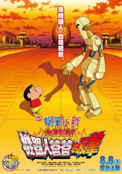 蠟筆小新電影-大對決!機器人爸爸的反擊!2