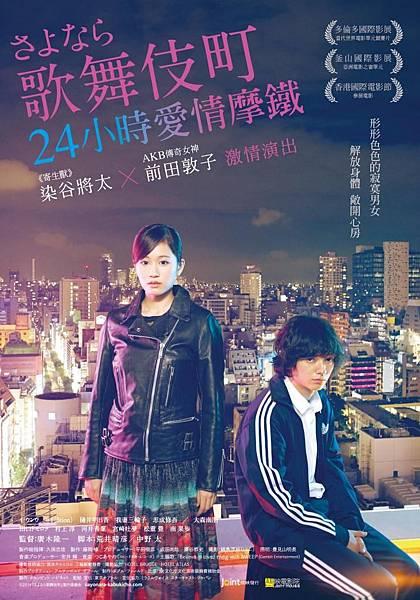 歌舞伎町24小時愛情摩鐵