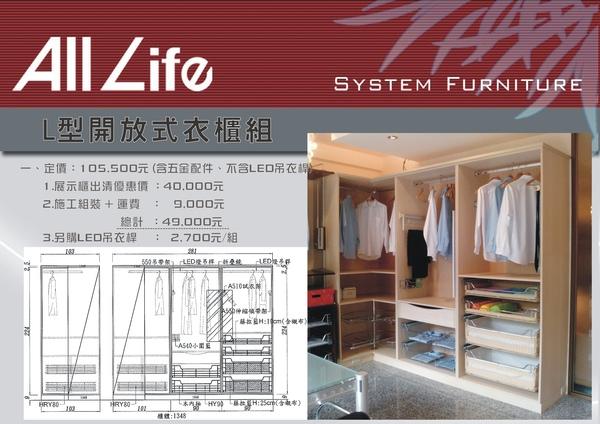 L型開放式衣櫃組.jpg
