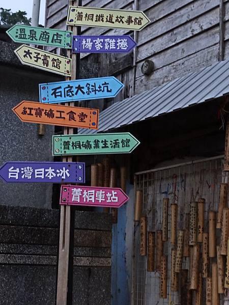 菁桐9.jpg