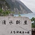 2013蘇花