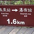 碧潭、烏來~20110317 (10).jpg